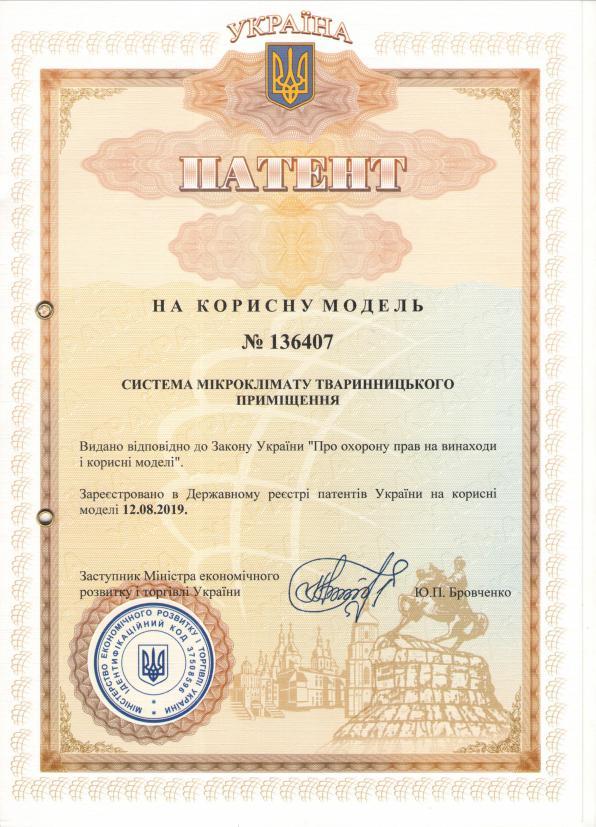 """Компанія """"Агроклімат Україна"""" зареєструвала патент на корисну модель"""
